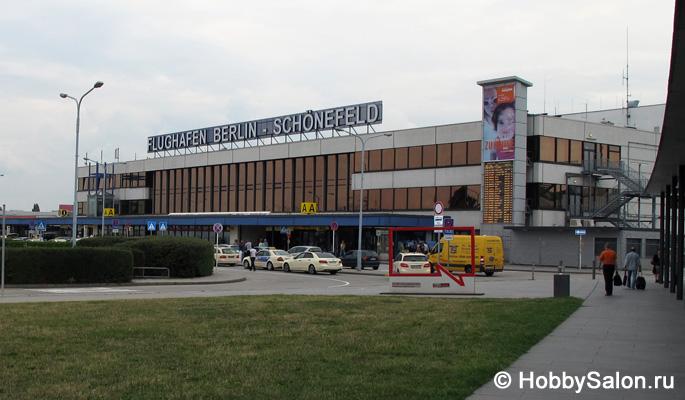 Берлин Шенефельд (Schönefeld)